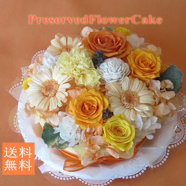 プリザーブドフラワー/ビタミンカラー おまかせフラワーケーキL