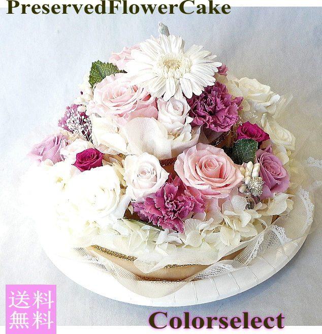 2段プリザーブドフラワーケーキ 御色が選べるお任せケーキ【結婚祝い 花】【結婚記念日 花】