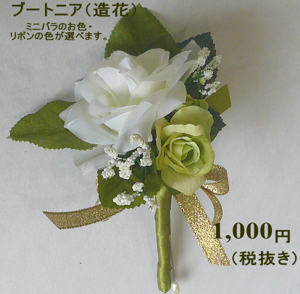 造花ブートニア