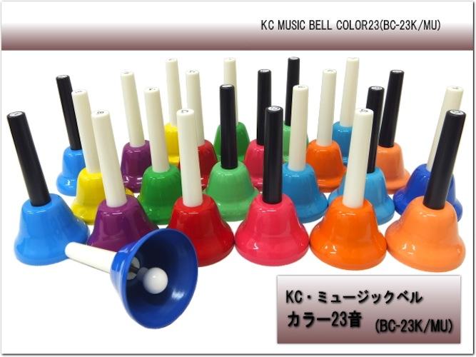 クリスマス・ソング(全19曲収録)楽譜プレゼント中!KC-BC-23K/MU ベルコーラス