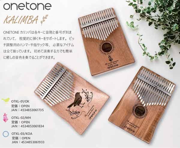各キーに音階と番号が刻まれていて 視覚的に弾くキーをサポートします カリンバ入門Set ONE 定番から日本未入荷 TONE ワントーン オクメ材 楽譜付 店内全品対象 OK OTKL-01 カリンバ アクセサリ