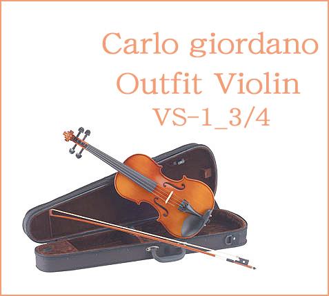Carlo giordano カルロジョルダーノ / VS-1・3/4サイズ 初心者バイオリンSet【smtb-tk】