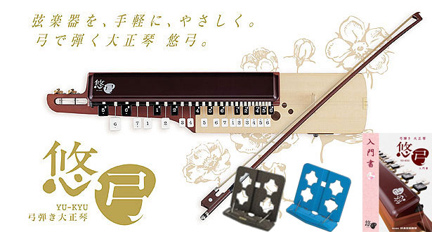 SUZUKI スズキ / 悠弓セット(弓で弾く大正琴と教則本、書見台のセット)