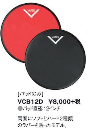 【ドラム練習グッズ】 ドラム練習グッズ!VATER ベーター /プラクティス・パッド ソフト&ハード VCB12D パッドのみ【国内正規品】