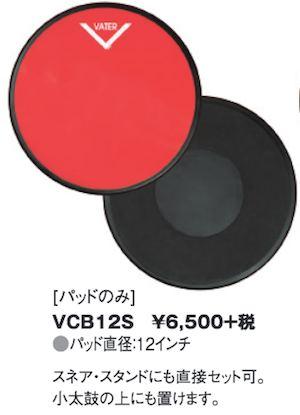 【ドラム練習グッズ】 ドラム練習グッズ!VATER ベーター /プラクティス・パッド ソフト VCB12S パッドのみ【国内正規品】