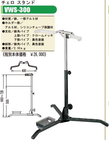 ★ OHASHI・オオハシ / VWS-300 チェロスタンド