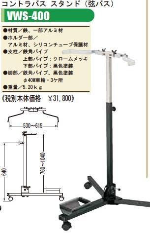 ★ 管楽器用スタンド!OHASHI・オオハシ / WS-400(トロンボーンスタンド)