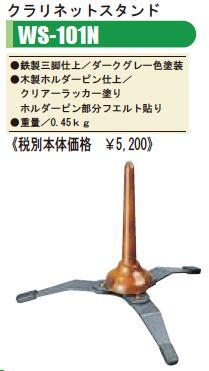 ★ 管楽器用スタンド!OHASHI・オオハシ / WS-101N(クラリネットスタンド)