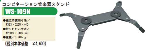 管楽器用スタンド!OHASHI・オオハシ / WS-109N(コンビネーション管楽器2軸スタンド)