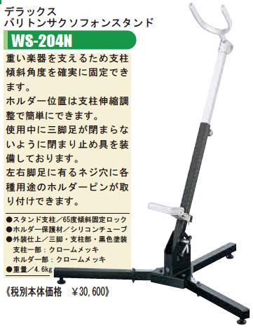 ★ 管楽器用スタンド!OHASHI・オオハシ / WS-204N(バリトンサックス スタンド)
