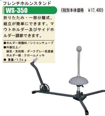★ 管楽器用スタンド!OHASHI・オオハシ / WS-350(フレンチホルンスタンド)