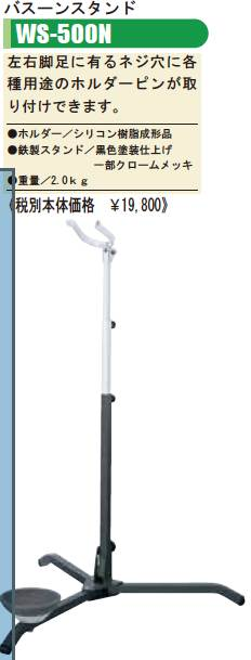 ★ 管楽器用スタンド!OHASHI・オオハシ / WS-500N(バスーンスタンド)