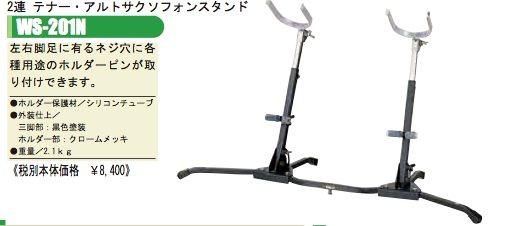 ★ 管楽器用スタンド!OHASHI・オオハシ / WS-201N 2連テナー・アルトサクソフォンスタンド