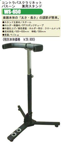 ★ 管楽器用スタンド!OHASHI・オオハシ / WS-650 コントラバス・クラリネット・バスーン兼用スタンド