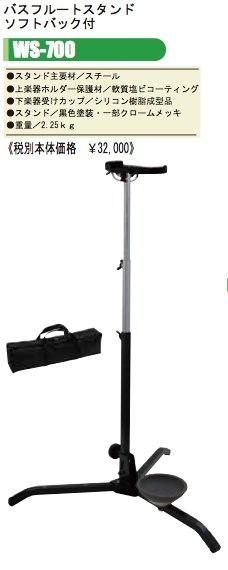 ★ 管楽器用スタンド!OHASHI・オオハシ / WS-700 バスフルートスタンド ソフトバッグ付