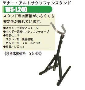 ★ 管楽器用スタンド!OHASHI・オオハシ / WS-L240 テナー・アルトサクソフォンスタンド