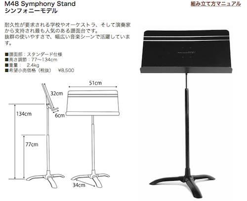 永久保証!! MANHASSET マンハセット / M486 Symphony Stand シンフォニーモデル6本セット (ブラック) 譜面台