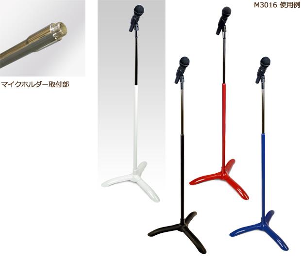 ◆ 永久保証!! MANHASSET・マンハセット / M3016 コラールマイクロフォンスタンド Chorale Microphone Stand