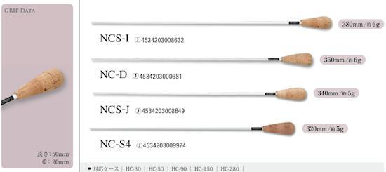 ◆ 高級指揮棒・PICKBOY ピックボーイ / NCS-J カーボングラファイトシリーズ 指揮棒・タクト【smtb-tk】