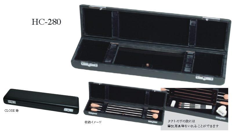 ◆ 高級指揮棒・PICKBOY ピックボーイ / HC-280 指揮棒用高級ハードケース プロフェッショナルモデル 4本用