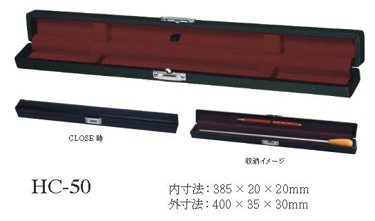 ◆ 高級指揮棒・PICKBOY ピックボーイ / HC-50 指揮棒用ハードケース 1本用