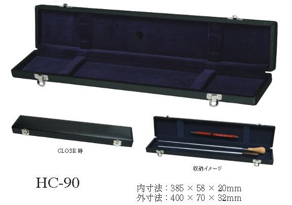 ◆ 高級指揮棒·PICKBOY ピックボーイ / HC-90 指揮棒用ハードケース 2本用