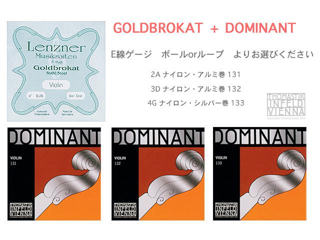 ★ ゴールドブラカット+ドミナント セット弦 4/4サイズ or 分数サイズ【smtb-tk】