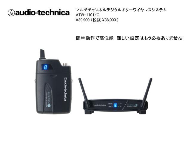 【送料無料】audio-technica オーディオテクニカ / ATW-1101/G(デジタルワイヤレスシステム 楽器用)【smtb-tk】