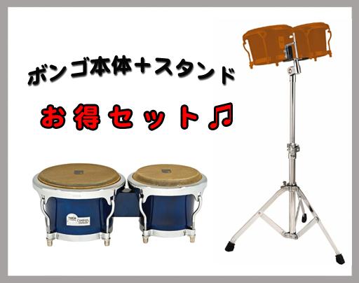 TOCA トカ/【スタンド付き】Custom TOCA Deluxe Wood Deluxe Bongos Bongos 4600 (BW) ボンゴ【smtb-tk】, ピーアイシーnetshop 2号店:43ae9f60 --- officewill.xsrv.jp