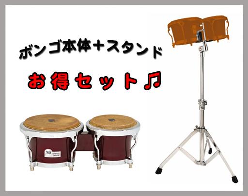 TOCA トカ / 【スタンド付き】Custom Deluxe Wood Bongos 4600 (DW) ボンゴ【smtb-tk】