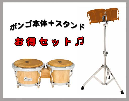 TOCA トカ TOCA/【スタンド付き】Custom Deluxe Deluxe Wood Bongos 4600 (NW) (NW) ボンゴ【smtb-tk】, 地図柄とメンズバッグの店MODE DIO:ee8588d6 --- officewill.xsrv.jp