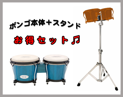 TOCA WOOD トカ/【スタンド付き TOCA】SYNERGY WOOD CONGAS CONGAS AND BONGOS 2100BB ボンゴ【smtb-tk】, Sports Shoes SelectSHOP Booshop:389dac78 --- officewill.xsrv.jp