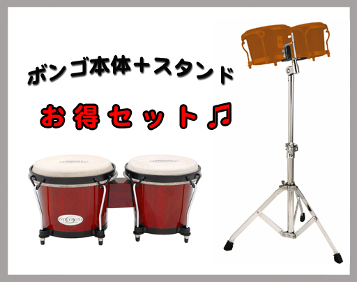 TOCA トカ/【スタンド付き 2100RR TOCA】SYNERGY WOOD CONGAS CONGAS AND BONGOS 2100RR ボンゴ【smtb-tk】, 石岡市:3769f625 --- officewill.xsrv.jp
