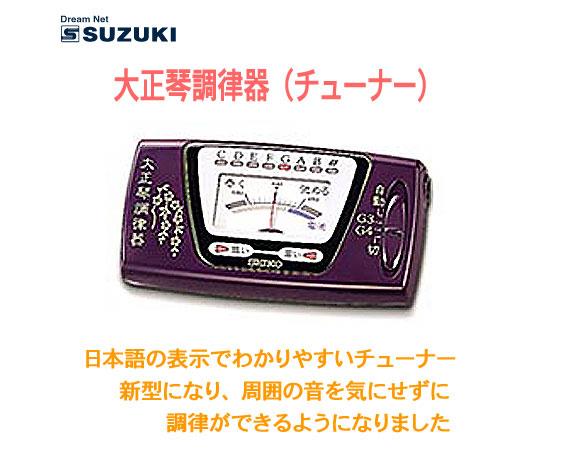 【 和楽器ランキング1位受賞店!】SUZUKI スズキ / ST-300s(大正琴調律器 チューナー)