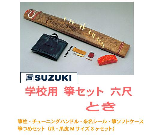 【 和楽器ランキング1位受賞店!】SUZUKI スズキ / とき WK-1(学校用 箏セット 六尺箏) 【smtb-tk】