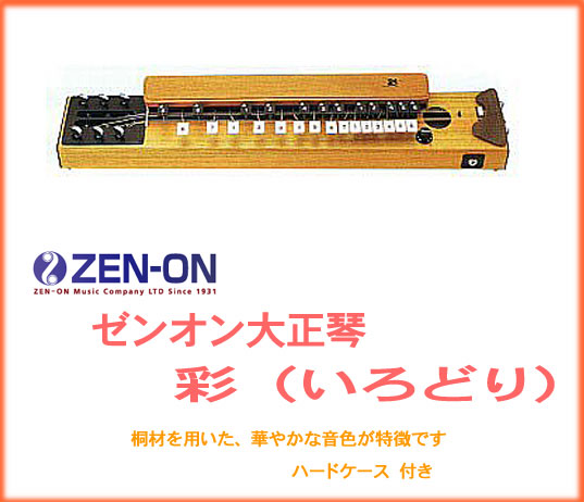 【 和楽器ランキング1位受賞店!】zen-on ゼンオン / 大正琴 彩