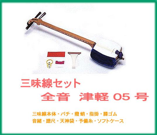 【 和楽器ランキング1位受賞店!】zen-on ゼンオン / 津軽三味線セット 津軽05号