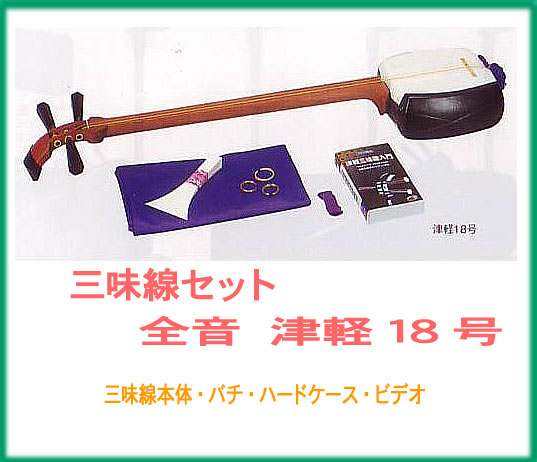 【 和楽器ランキング1位受賞店!】zen-on ゼンオン / 津軽三味線セット 津軽18号