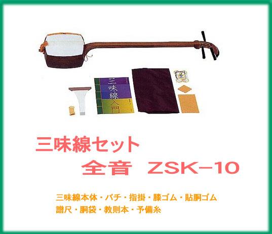 【 和楽器ランキング1位受賞店!】zen-on ゼンオン / 長唄用三味線セット ZSK-10