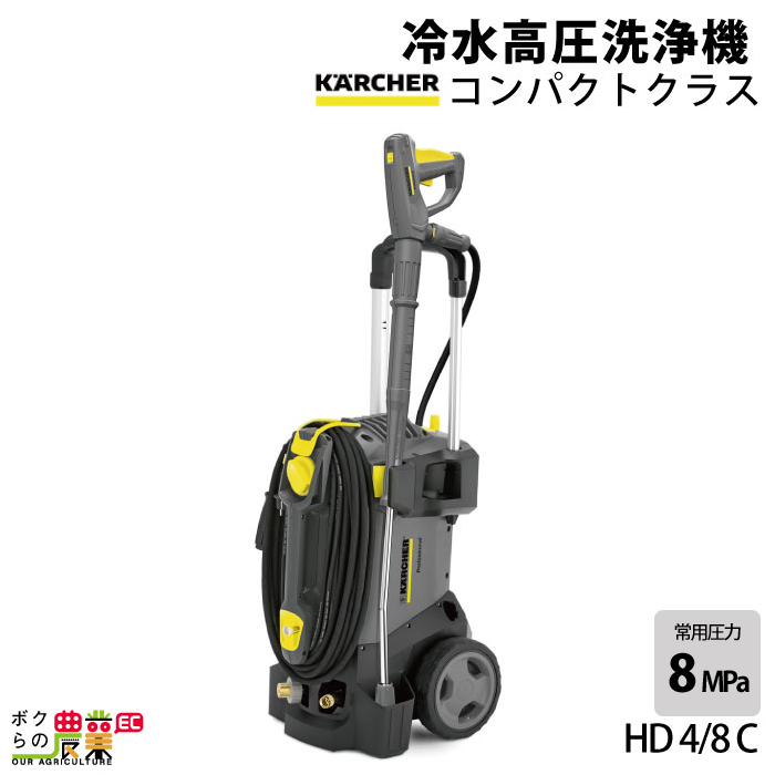 送料無料 KARCHER ケルヒャー 高圧洗浄機 洗車機 冷水 50Hz HD4/8C業務用 モーター式