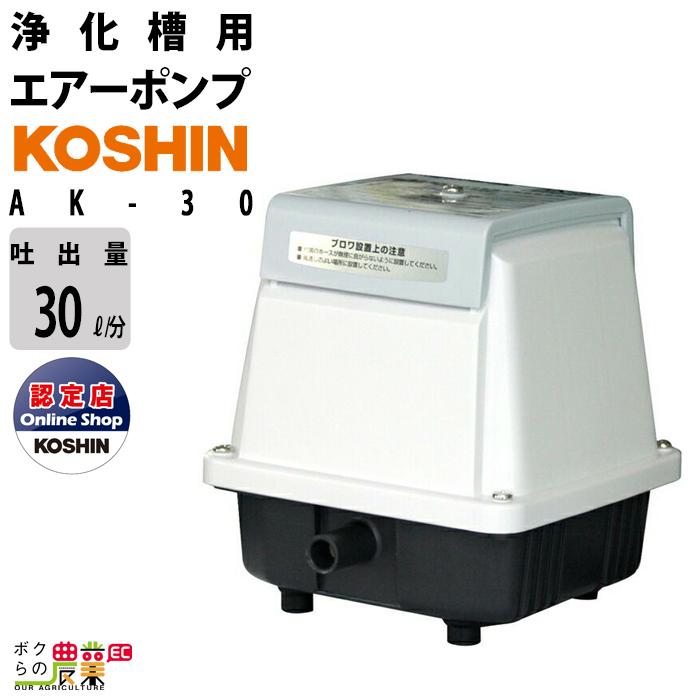 工進 KOSHIN 浄化槽用エアーポンプ ブロアポンプ AK-30浄化槽 水槽 池 ブロワ ブロア ブロワー ブロアー ピストン式 アース工事不要 AC100V