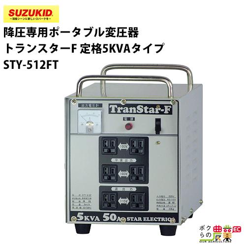 スター電器(SUZUKID) 降圧専用ポータブル変圧器 トランスターF STY-512FT スズキッド