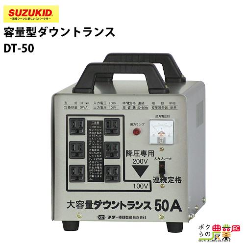 送料無料 スター電器 SUZUKID 大容量型ダウントランス 降圧トランス DT-50 変圧器 スズキッド