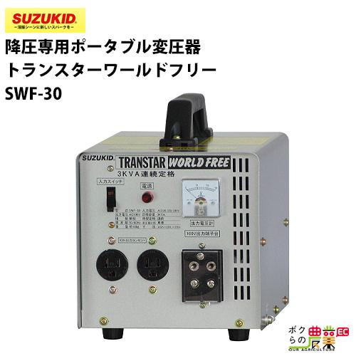 送料無料 スター電器 SUZUKID 降圧専用ポータブル変圧器 トランスターワールドフリー SWF-30 定格3KVA連続タイプ スズキッド