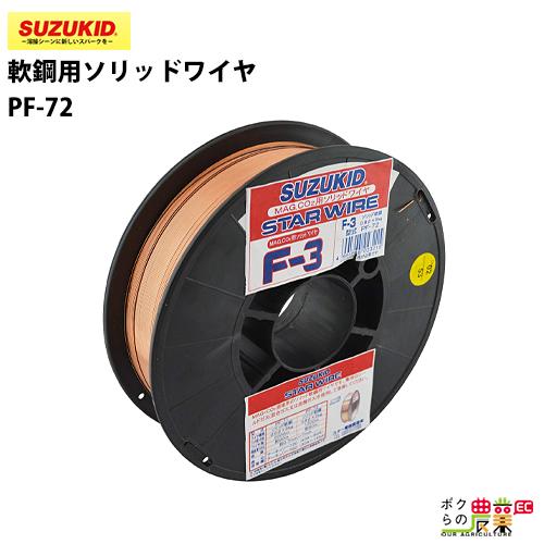スター電器 SUZUKID 軟鋼用ソリッドワイヤ PF-72 0.8Φ*5.0kg アーキュリー専用 溶接機 ソリッド部材 スズキッド