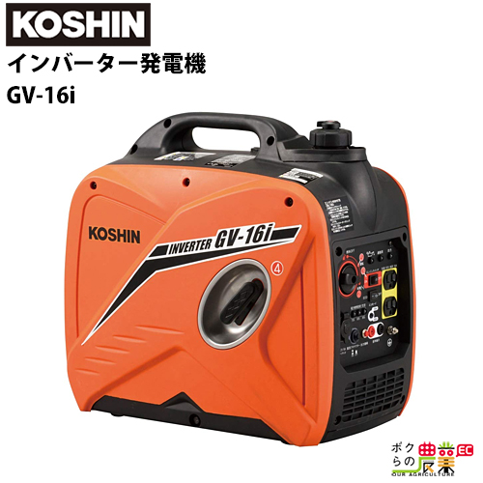 お手頃価格のインバーター発電機がついに登場。 翌営業日出荷可能 送料無料 工進 KOSHIN インバーター発電機 GV-16i 1.6kVA シガーソケット付 koshin コーシン