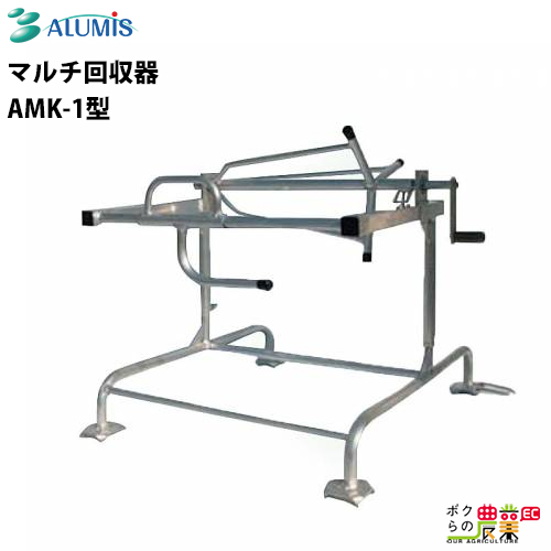 アルミス マルチ回収器 AMK-1型 マルチフィルムをラクラク回収