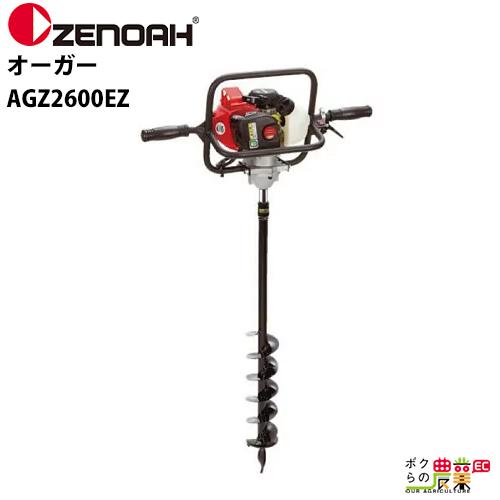 送料無料 ゼノア オーガー AGZ2600EZ 軽量&コンパクト 967196901ドリル 穴あけ 穴掘 オーガ