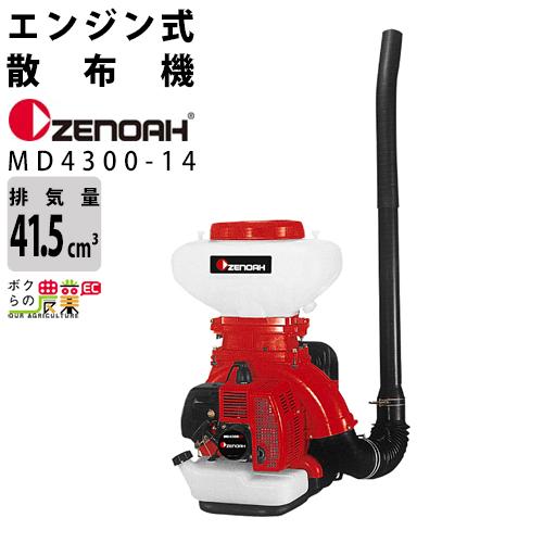 ゼノア 散布機 MD4300-14 軽さと使いやすさが魅力 967206701