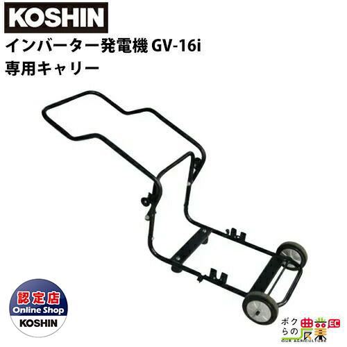 工進 GV-16i専用キャリー GVC-1